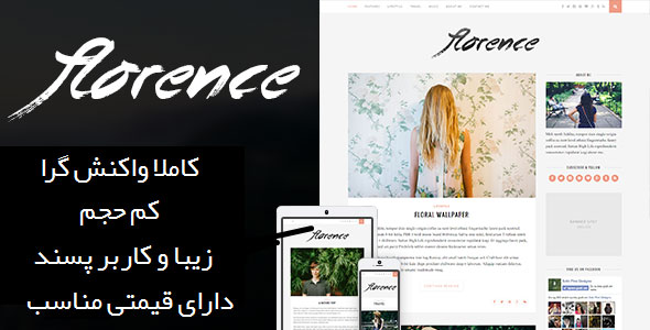 قالب فارسی وبلاگی وردپرس فلورنس Florence