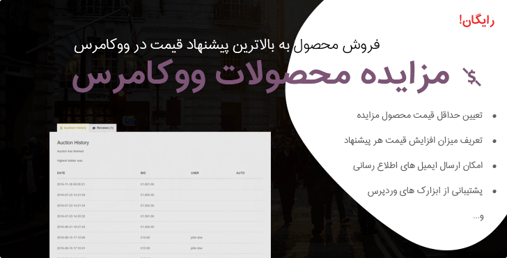 افزونه فارسی مزایده محصولات ووکامرس Woocommerce Simple Auctions
