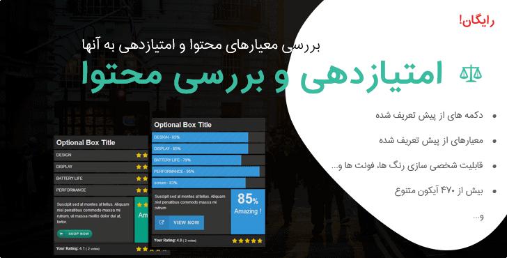 افزونه امتیاز دهی و بررسی محتوا Taqyeem wordpress review and rating