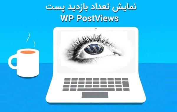 افزونه نمایش تعداد بازدید پست ها WP PostViews