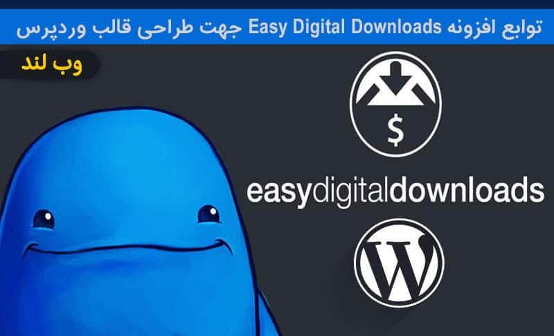 توابع افزونه Easy Digital Downloads جهت طراحی قالب وردپرس