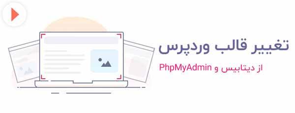 آموزش تغییر قالب وردپرس از دیتابیس و PhpMyAdmin