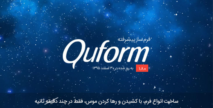 فرم ساز پیشرفته وردپرس | Quform Form Builder