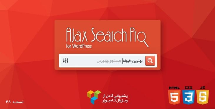 افزونه جستجوی پیشرفته وردپرس Ajax Search Pro