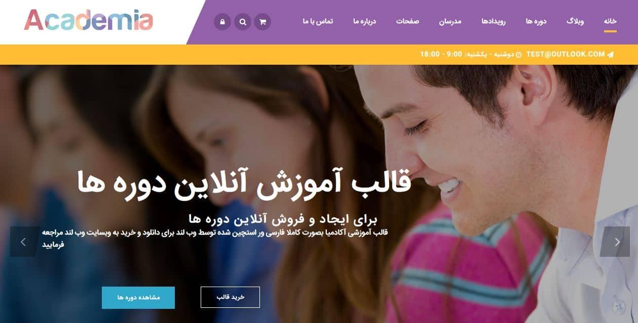 قالب وردپرس آموزش آنلاین Academia