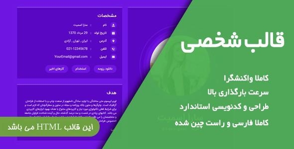 قالب فارسی سایت شخصی Cvrim
